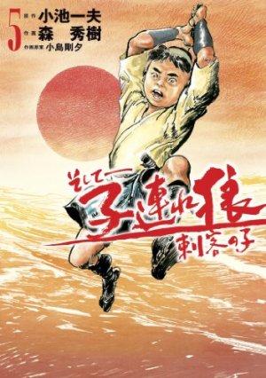 Soshite - Kotsuzure Ôkami - Shikaku no ko 5 Manga
