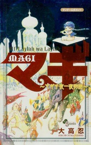 Magi : Alf Laylah wa Laylah édition Simple