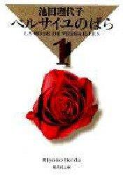 La Rose de Versailles édition Bunko