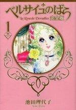 La Rose de Versailles édition Deluxe