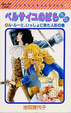 Versailles no Bara - Gaiden édition Simple