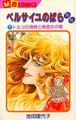 couverture, jaquette Versailles no Bara - Gaiden 2  (Shueisha)
