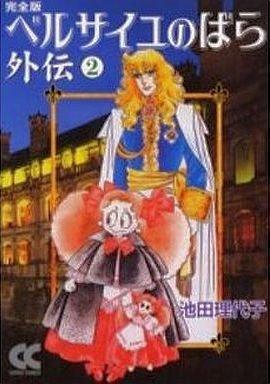 couverture, jaquette Versailles no Bara - Gaiden 2 Deluxe (Shueisha) Manga