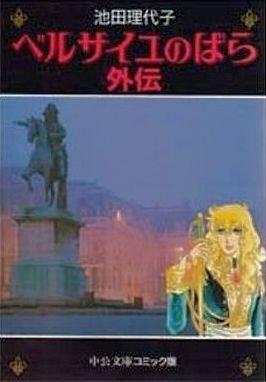 couverture, jaquette Versailles no Bara - Gaiden  Bunko (Shueisha) Manga