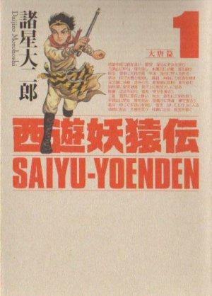 Saiyûyô Enden édition Edition 2009