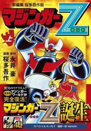 Mazinger Z - Gosaku Ota édition Edition 2012