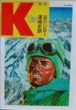 K, l'Ivresse des Sommets édition Japonaise