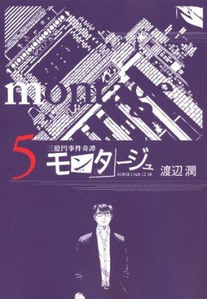 couverture, jaquette Montage 5  (Kodansha)