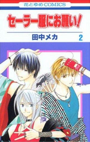 Sailor fuku ni onegai! 2