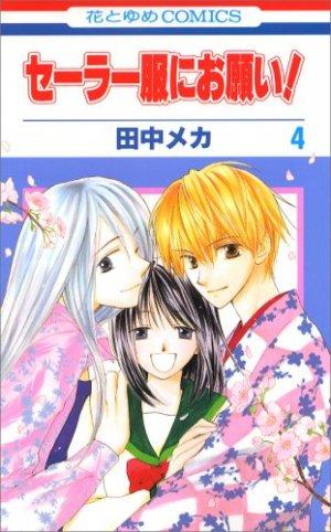 Sailor fuku ni onegai! 4