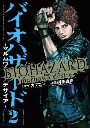 couverture, jaquette Resident Evil  - Marhawa Desire 2  (Akita shoten)
