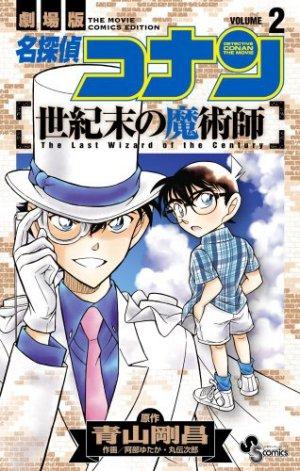 Meitantei Conan - Seikimatsu no Majutsushi 2 Manga