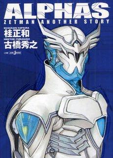 Alphas Zetman Another Story édition Japonaise