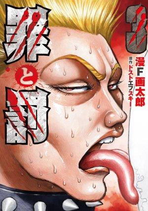 Tsumi to Batsu - Gatarô Man 3 Manga
