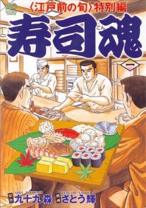 Edomae no Shun - Tokubetsu-hen - Sushi Kon édition Simple