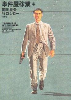 couverture, jaquette Trouble is my business 4  (Futabasha)