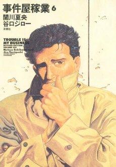 couverture, jaquette Trouble is my business 6  (Futabasha)
