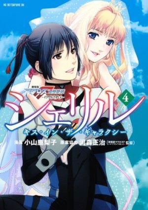 Sheryl - Kiss in the Galaxy 4 Manga