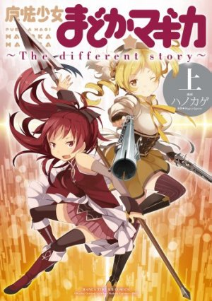 Puella Magi Madoka Magica - The Different Story édition Simple