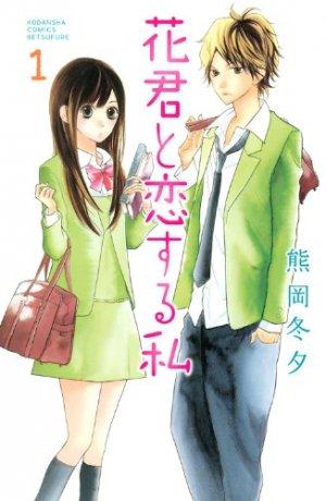 I love Hana-kun édition Simple