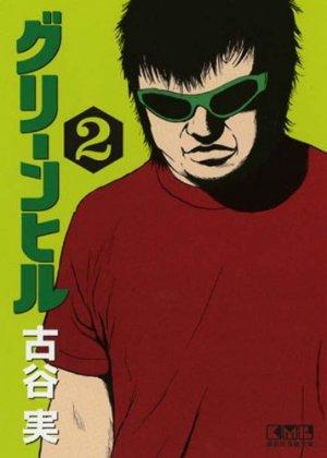Green Hill Bunko 2 Manga