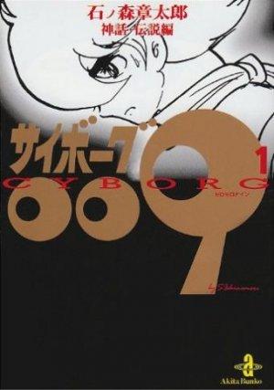 Cyborg 009 édition Bunko - Fukkan