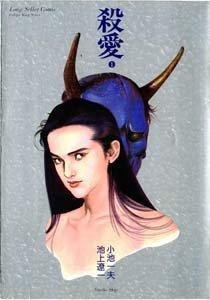 Satsuai édition Japonaise