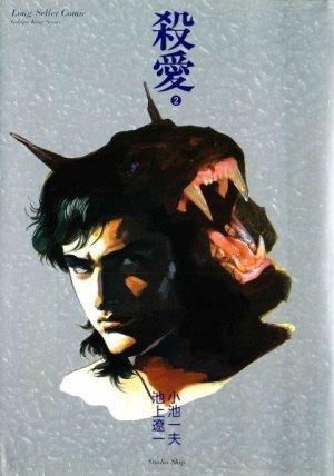 couverture, jaquette Satsuai 2  (Akita shoten) Manga