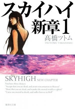 Sky High 3 - Shinshô édition Bunko