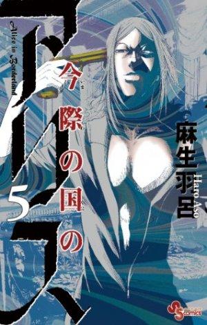 couverture, jaquette Alice in Borderland 5  (Shogakukan)
