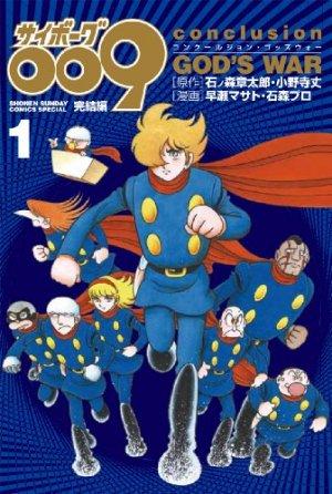 Cyborg 009 - Kanketsu-hen - Conclusion God's War 1 Manga