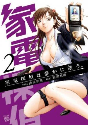 Kaden Tantei ha Shizuka ni Warau. 2 Manga