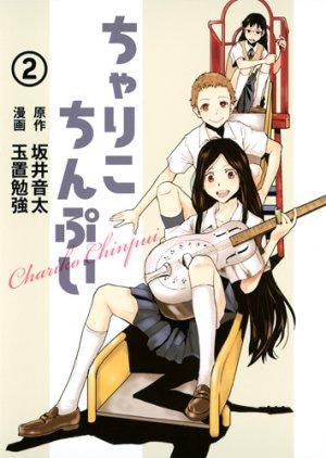 Chariko Chinpui 2 Manga
