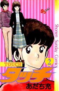 couverture, jaquette Touch - Theo ou la batte de la victoire 2 1ère Edition (Shogakukan)
