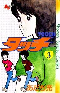couverture, jaquette Touch - Theo ou la batte de la victoire 3 1ère Edition (Shogakukan)
