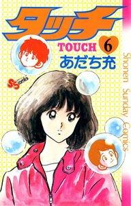 couverture, jaquette Touch - Theo ou la batte de la victoire 6 1ère Edition (Shogakukan)