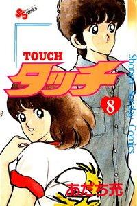 couverture, jaquette Touch - Theo ou la batte de la victoire 8 1ère Edition (Shogakukan)