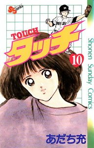 couverture, jaquette Touch - Theo ou la batte de la victoire 10 1ère Edition (Shogakukan)