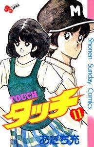 couverture, jaquette Touch - Theo ou la batte de la victoire 11 1ère Edition (Shogakukan)
