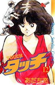couverture, jaquette Touch - Theo ou la batte de la victoire 12 1ère Edition (Shogakukan)