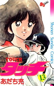 couverture, jaquette Touch - Theo ou la batte de la victoire 13 1ère Edition (Shogakukan)