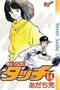 couverture, jaquette Touch - Theo ou la batte de la victoire 14 1ère Edition (Shogakukan)