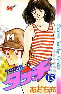 couverture, jaquette Touch - Theo ou la batte de la victoire 15 1ère Edition (Shogakukan)