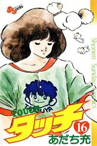 couverture, jaquette Touch - Theo ou la batte de la victoire 16 1ère Edition (Shogakukan)