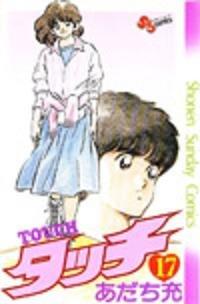 couverture, jaquette Touch - Theo ou la batte de la victoire 17 1ère Edition (Shogakukan)