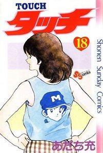 couverture, jaquette Touch - Theo ou la batte de la victoire 18 1ère Edition (Shogakukan)