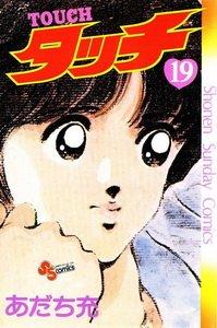 couverture, jaquette Touch - Theo ou la batte de la victoire 19 1ère Edition (Shogakukan)