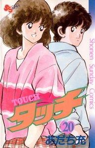 couverture, jaquette Touch - Theo ou la batte de la victoire 20 1ère Edition (Shogakukan)