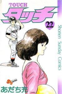 couverture, jaquette Touch - Theo ou la batte de la victoire 22 1ère Edition (Shogakukan)