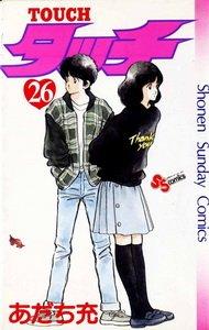 couverture, jaquette Touch - Theo ou la batte de la victoire 26 1ère Edition (Shogakukan)